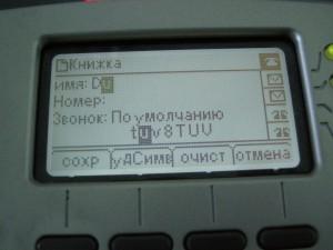 Русский язык на экране