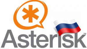 Asterisk по-русски